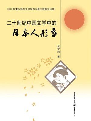 20世纪中国文学中的日本人形象