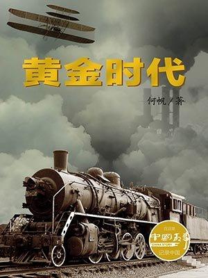 黄金时代(中国故事)