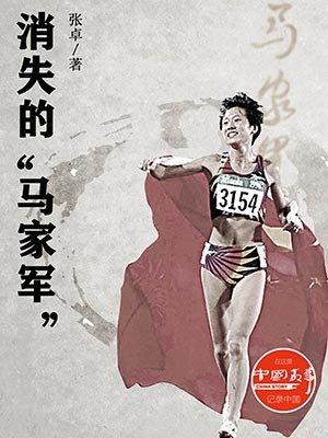 消失的马家军(中国故事)