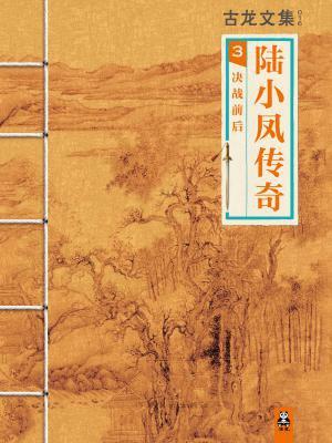古龙文集·陆小凤传奇3:决战前后[精品]