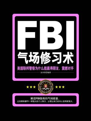 FBI气场修习术