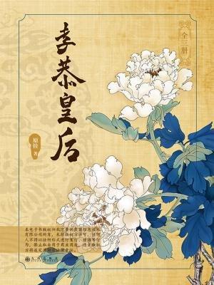 孝恭皇后(套装全三册)[精品]