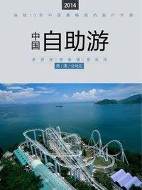 2014中国自助游港澳台地区