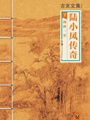古龙文集·陆小凤传奇7:剑神一笑