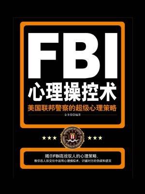 FBI心理操控术:美国联邦警察的超级心理策略[精品]