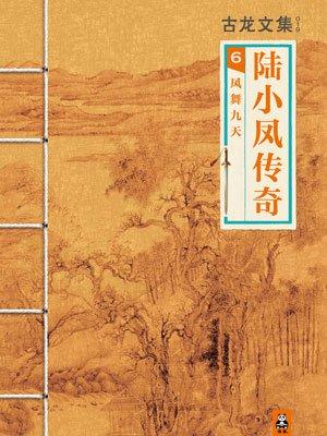 古龙文集·陆小凤传奇6:凤舞九天