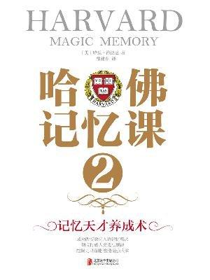 哈佛记忆课2[精品]