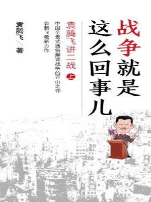 战争就是这么回事儿:袁腾飞讲二战.上