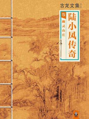 古龙文集·陆小凤传奇5:幽灵山庄[精品]