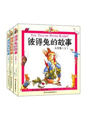 彼得兔的故事大全集(上、中、下)