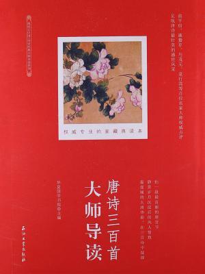 阅读大中国·诗词经典大师导读系列:唐诗三百首大师导读