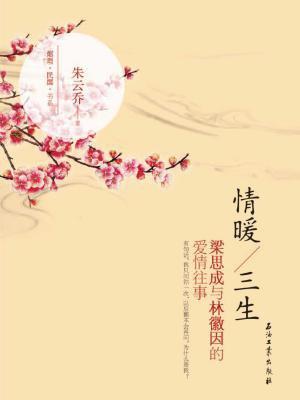 情暖三生:梁思成与林徽因的爱情往事