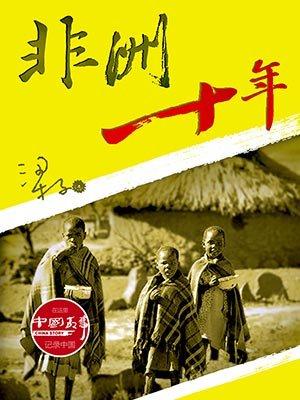 非洲十年(中国故事·梁子的非洲十年)