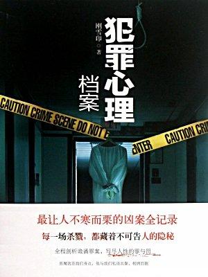 犯罪心理档案[精品]