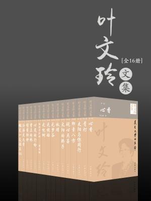 叶文玲文集:全16册-叶文玲-文学作品集图片