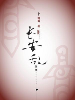 长安乱-韩寒[精品]