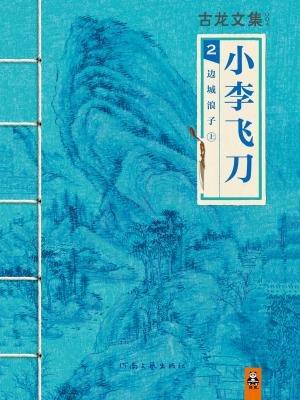 古龙文集·小李飞刀2:边城浪子(上)[精品]