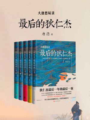 大唐悬疑录:最后的狄仁杰(全五册)[精品]