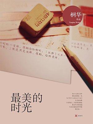 最美的时光-桐华1[精品]
