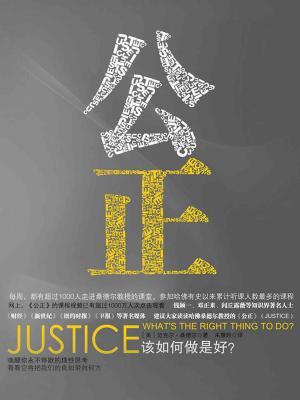 公正[精品]