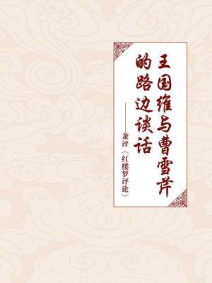王国维与曹雪芹的路边谈话——兼评'红楼梦评论'