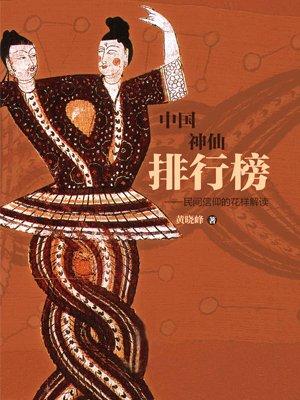中国神仙排行榜:民间信仰的花样解读