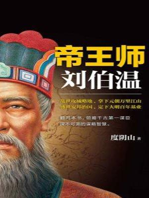 帝王师刘伯温