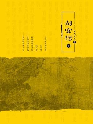 古龙文集·剑客行(二)