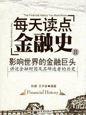每天读点金融史Ⅱ:影响世界的金融巨头