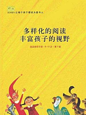 多样化的阅读丰富孩子的视野