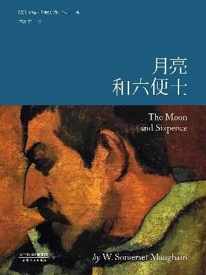月亮和六便士-(英)毛姆著;李继宏