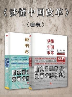 读懂中国改革(套装共2册)