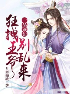 宫记·晏然传-荔箫-宫斗宅斗