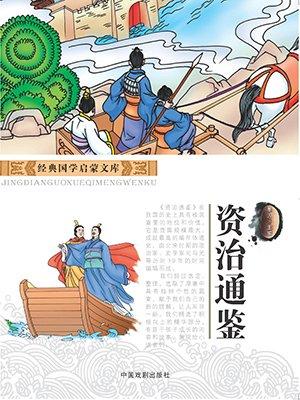 经典国学启蒙文库 资治通鉴