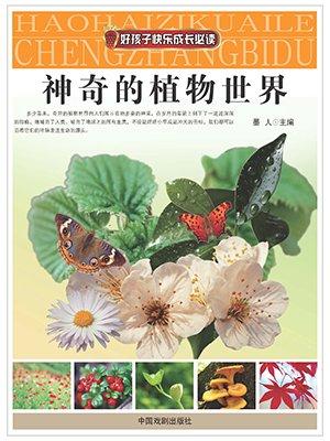 好孩子快乐成长必读  神奇的植物世界