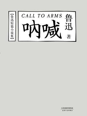 呐喊-鲁迅2[精品]