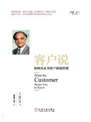 客户说:如何真正为客户创造价值