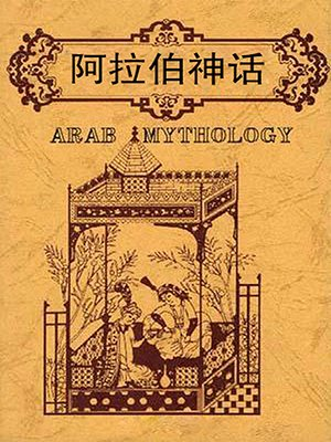 阿拉伯神话
