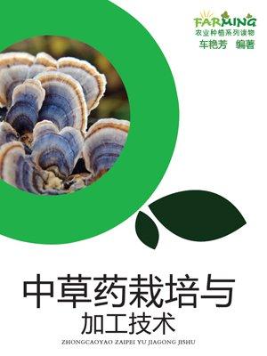 中草药栽培与加工技术