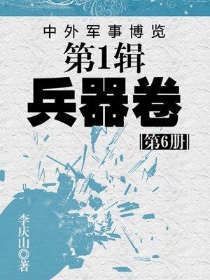 中外军事博览第1辑兵器卷第6册