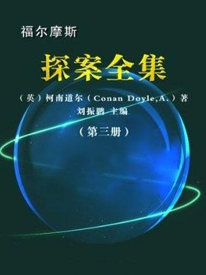 福尔摩斯探案全集(3册)