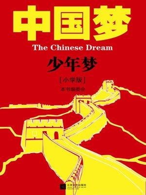 中国梦,少年梦作文500字