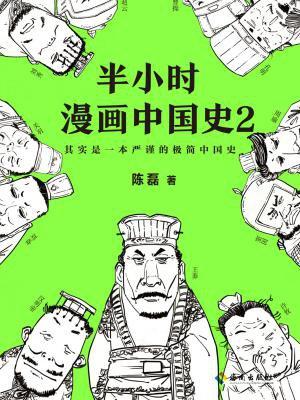 半小时漫画中国史2[精品]