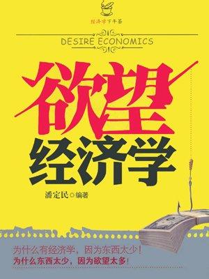 欲望经济学