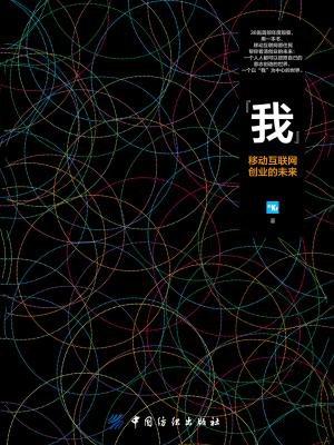 """""""我"""":移动互联网创业的未来"""