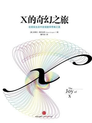 x的奇幻之旅