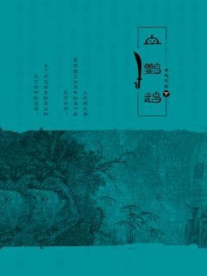 古龙文集·血鹦鹉(下)
