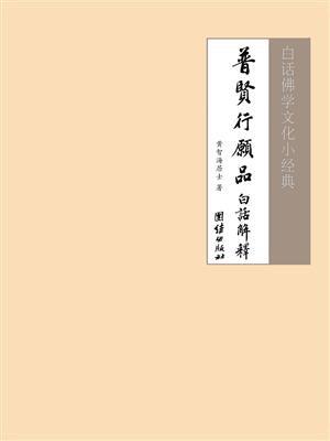 白话佛学文化小经典:华严经普贤行愿品
