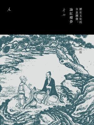 历史文化的全息图像:论红楼梦