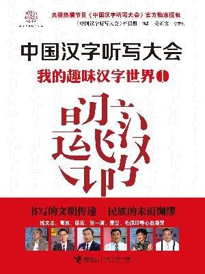 汉字听写大会:我的趣味汉字世界1
